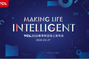 "TCL 2020全品类新品发布会强势来袭,解锁""极智懂你""黑科技"