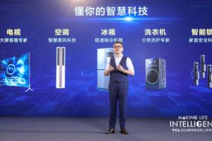 "TCL春季新品发布会""再进化"" 加注AI x IoT重构竞争力"