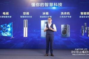 TCL 打造AI×IoT生态下的空调新时尚,柔风智慧更懂你