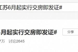 6月起江苏全面推广交房就拿产权证
