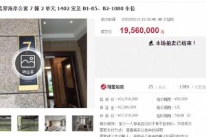 还不起房贷新房被拍卖1460万买进竟拍出1956万高价还赚了