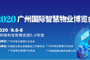 2020广州国际智慧物业博览会开幕,优儒家具作为养老家居代表出席