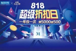 8.18超级折扣日,红星美凯龙感恩沪惠!