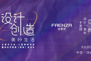 设计创造美好生活——暨FAENZA法恩莎十堂课设计师深圳同学会