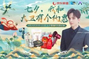 """新华网携手京东联盟与灿烂星光开启时代""""共赢""""新潮流"""