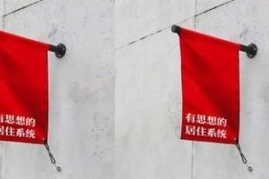 红富士未来家:首个新家装与社区体系发布,见证智慧人居的未来