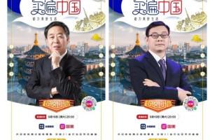 """央视名嘴携手TCL实业副总裁推荐好物,请锁定""""买遍中国""""河南站"""