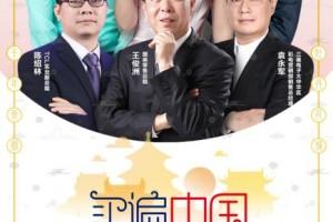 """""""买遍中国""""河南站直播,TCL实业副总裁联手央视名嘴安利智慧柔风空调"""