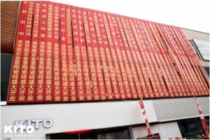 KITO与您相遇了9月26日KITO金意陶板桥弘阳店盛大开业