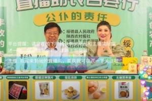 陕西农村报携手京东直播助农 绥德首秀吸引134.42万人围观