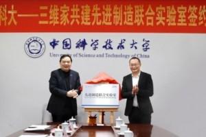 """中国科大与三维家共建""""先进制造联合实验室"""",推动家居产业数字化升级"""