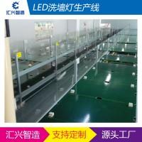 LED洗墙灯老化线厂家  东莞LED洗墙灯生产线   LED洗墙灯生产价格  汇兴智造供应  **  现货供应