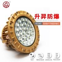 上海升羿SED85 防爆LED灯 免维护节能灯 节能照明灯 免维护节能防爆灯