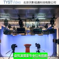 天影视通LED演播室灯光设计装修校园电视台新闻访谈虚拟演播室灯光套装