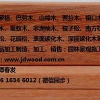 九鼎木业 营口柳桉木厂家 柳桉木防腐木 户外地板 定制任意规格 价格优惠
