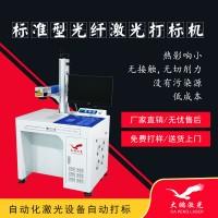日照软管、PVC管道激光刻字打标机 青岛飞行式电线光纤激光喷码机