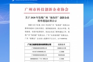 """重磅!三维家荣获2020年广州""""未来独角兽""""创新企业称号"""