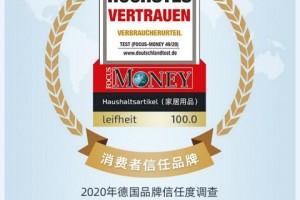 祝贺Leifheit(利菲)荣获:2020年德国用户最信任家居用品品牌NO.1