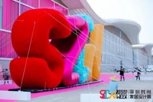 深圳时尚家居设计周成功举办,启动第一天就被美翻了