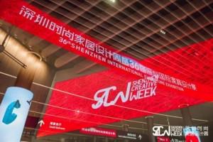 推动产业多元化转型升级的全球盛会:深圳时尚家居设计周圆满闭幕