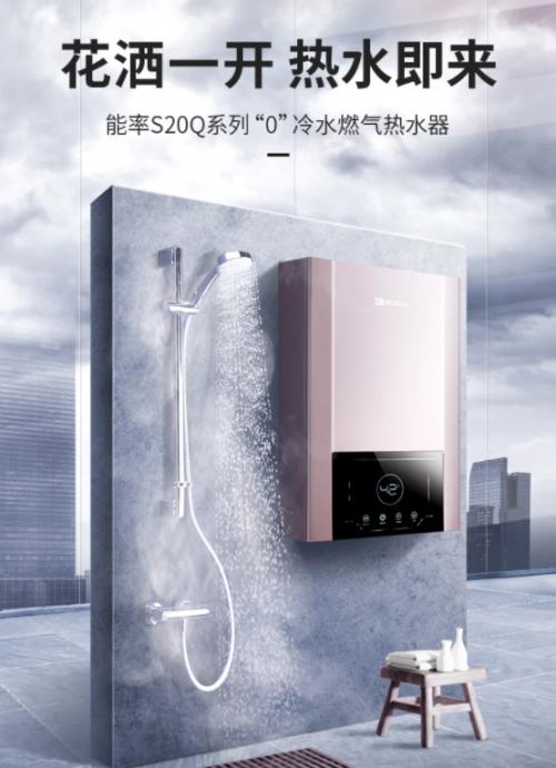 舒适沐浴不用等能率S20Q燃气热水器带你畅享0冷水沐浴