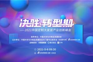 精彩抢先看在中国定制大家居产业创新峰会预见未来