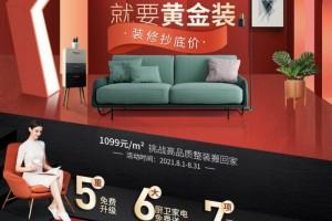 金秋焕新家,全包圆挑战1099/m²高品质整装