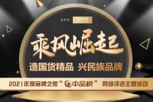 """乘风崛起 品牌之家第二届""""中品榜""""活动正式开启!"""