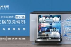 高度可调节 选购不犯难 老板强力洗洗碗机WB755用完不后悔!