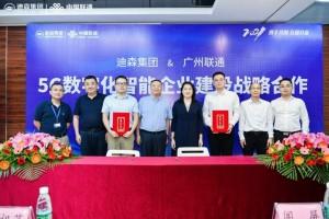 迪森家居与广州联通签署战略合作,共建5G数字化智能企业